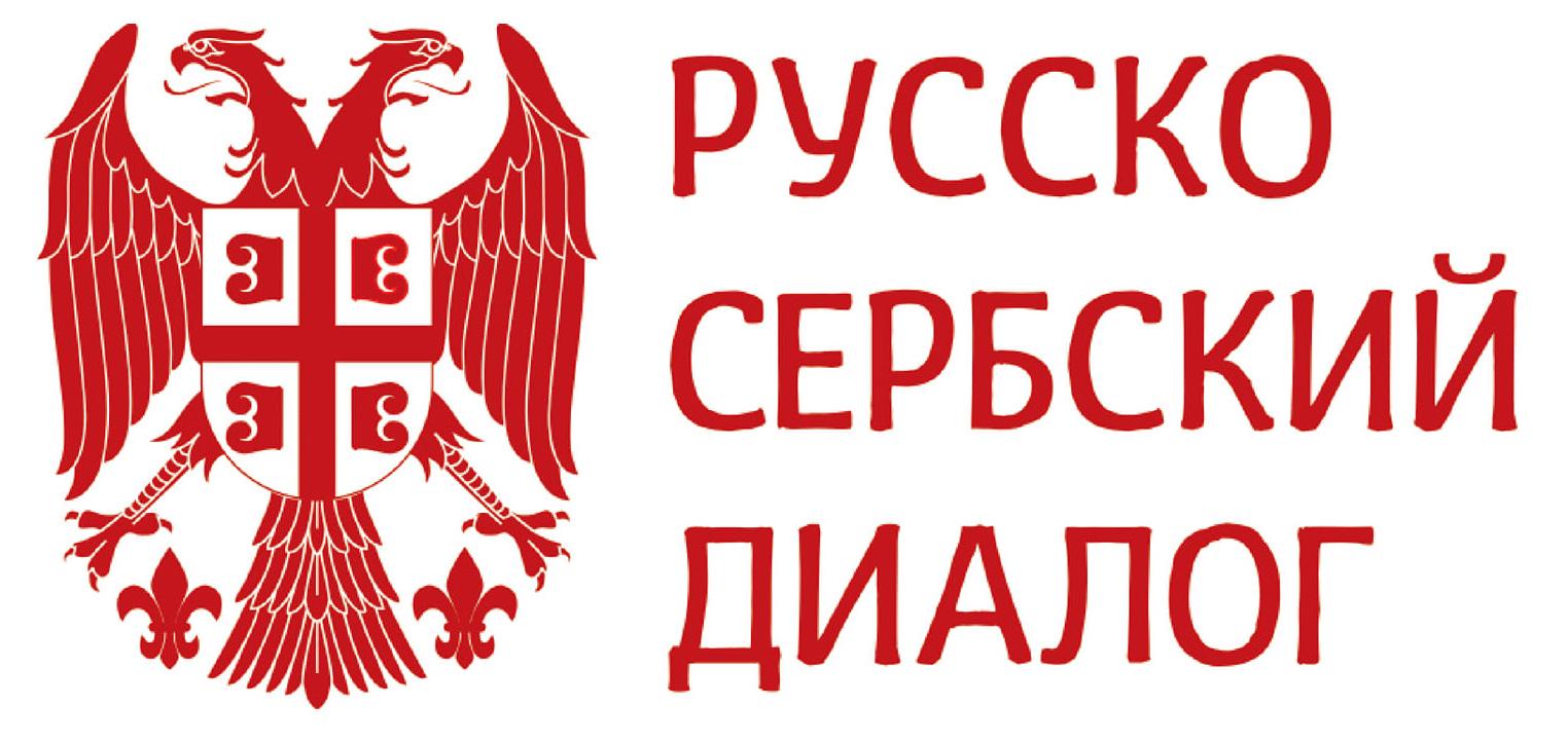 """Центр международного сотрудничества """"Российско-Балканский Диалог"""""""
